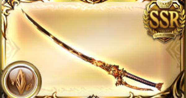 八命切・轟天の評価 古戦場武器(天星器)