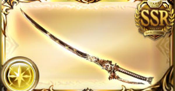 八命切・白天の評価|古戦場武器(天星器)