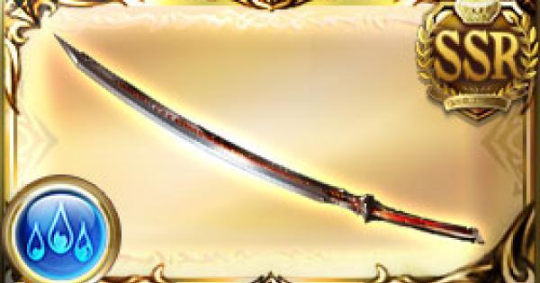 オメガブレイド(水属性)/オメガ刀の評価