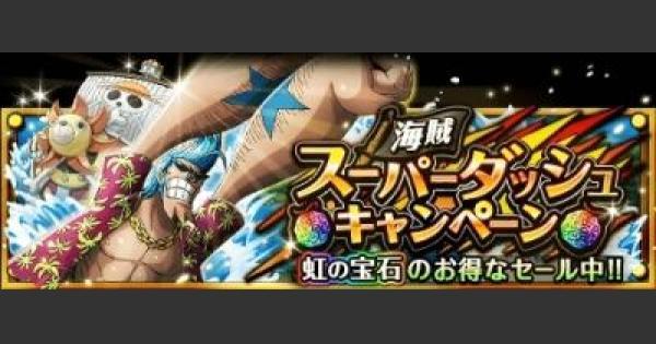 海賊 スーパーダッシュキャンペーン