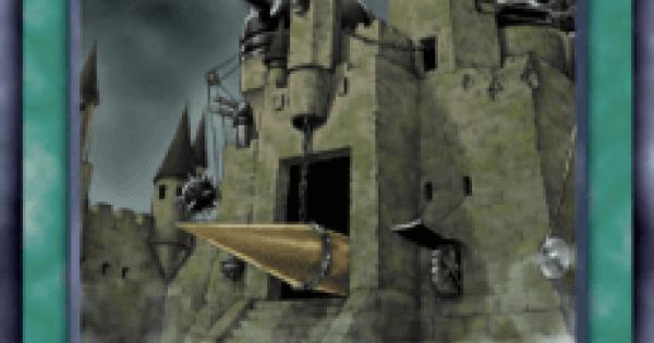 古代の機械城の評価と入手方法