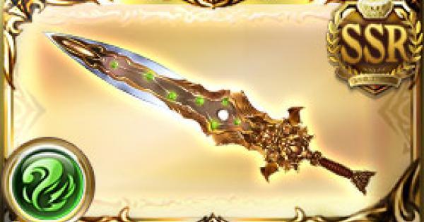 七星剣・凪の評価 古戦場武器(天星器)