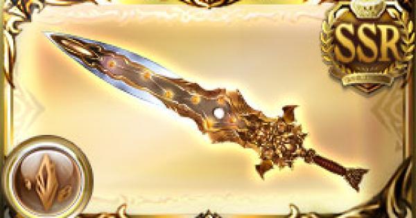 七星剣・界の評価|古戦場武器(天星器)