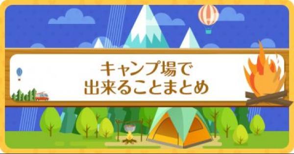 どうぶつ の 森 テント