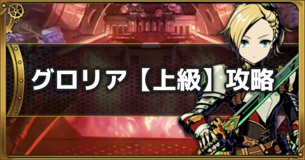 グロリア【上級】攻略と適正キャラ 真摯なる愚直の騎士