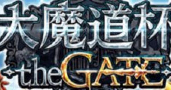 『大魔道杯 the GATE』報酬精霊まとめ