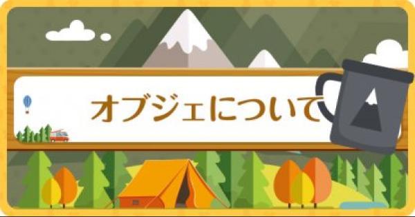 森 テント レベル ポケ