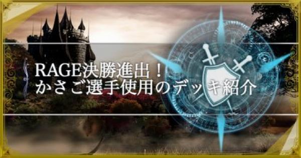RAGE決勝進出!かさご選手使用のデッキ紹介