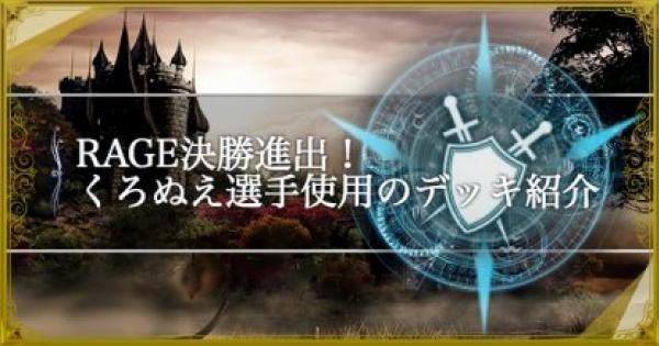 RAGE決勝進出!くろぬえ選手使用のデッキ紹介とインタビュー