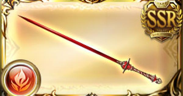 武王の鉄剣の評価 『ごめんなさいとありがとう』報酬武器