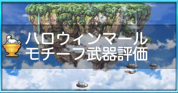 ジャックオー・ニャンタン/マールモチーフ(剣)の評価