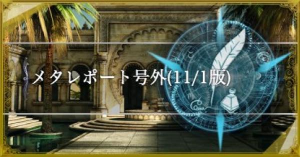 メタレポート号外(11/1版)