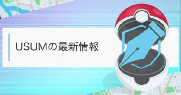 11月2日22時に新情報が公開!