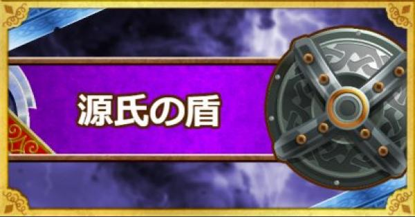 源氏の盾(SS)の能力とおすすめの錬金効果