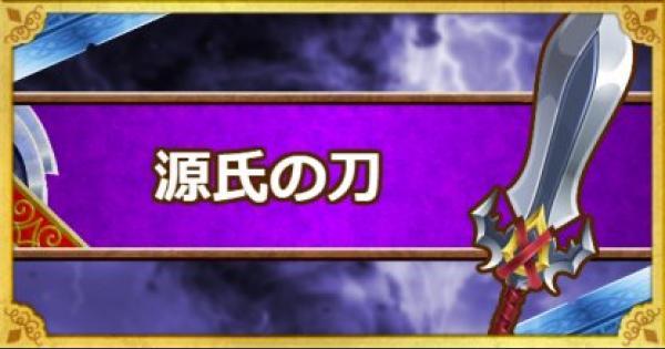 源氏の刀(S)の能力とおすすめの錬金効果