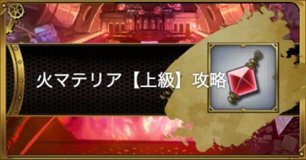 火マテリア【上級】攻略と適正キャラランキング