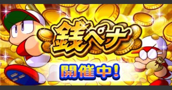 銭ペナの攻略|パワチャン東京大会