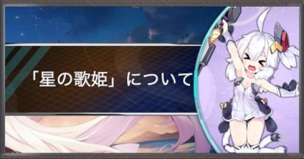 「星の歌姫」の情報まとめ