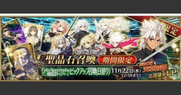 Fate/Apocryphaアニメ放送記念ガチャシミュ