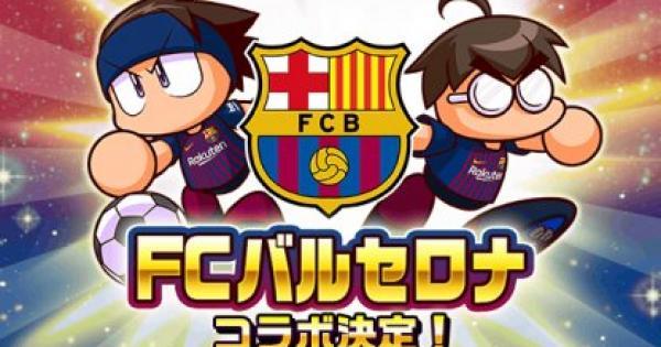 FCバルセロナコラボまとめ|バルサコラボ