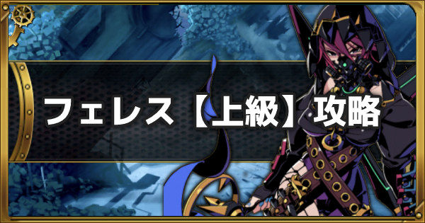 フェレス【上級】攻略と適正キャラ|妖艶なる夜闇の暗殺者