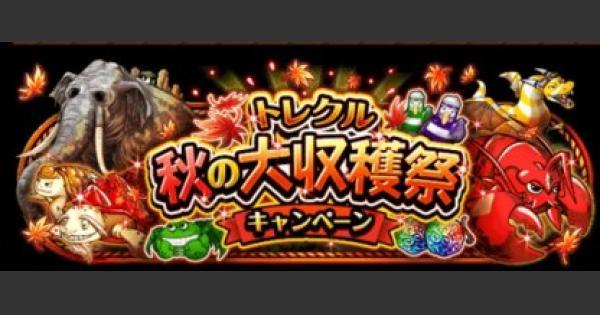 秋の大収穫祭キャンペーン
