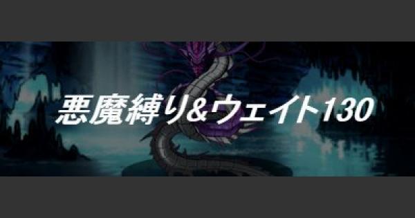 「リヴァイアサンチャレンジ」悪魔縛り&ウェイト130攻略!