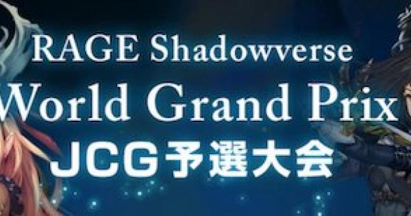 RAGE WorldGrandPrix JCG予選大会開催!