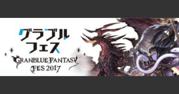 『グラブルフェス2017』新情報/リアルガチャ内容まとめ