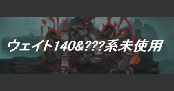 「オメガチャレンジ」ウェイト140&???系未使用で攻略!