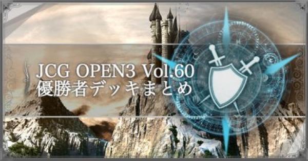 JCG OPEN3 Vol.60 通常大会の優勝者デッキ紹介