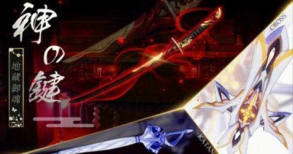神の鍵システムの解説と対象武器