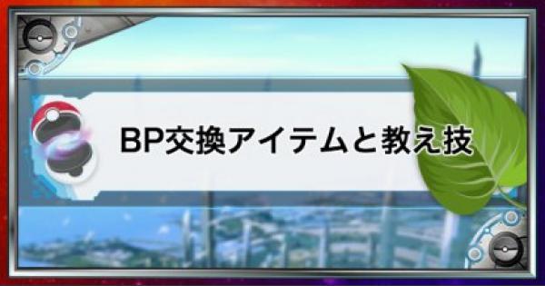 BPで交換できるアイテム