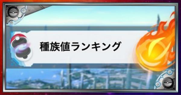 ポケモン 剣 盾 種族 値 ランキング