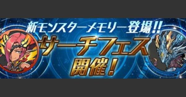 サーチフェスの当たりモンスター【7/9〜7/16】