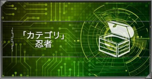 忍者カテゴリの紹介|派生デッキと関連カード