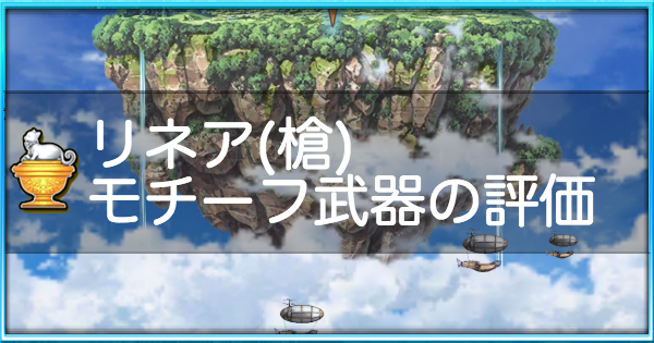 スピーナ・ロート/リネアモチーフ(槍)の評価