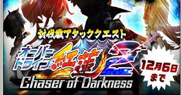 討伐数アタック攻略   Chaser of Darkness