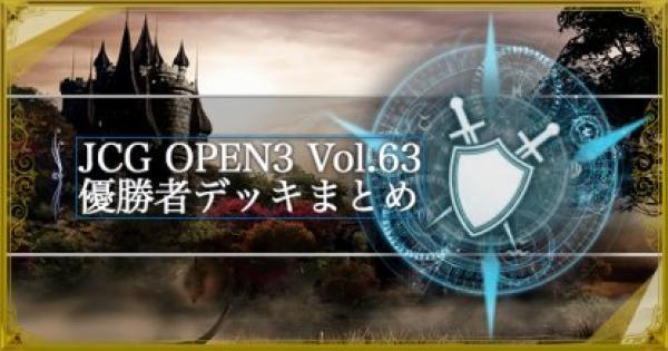 JCG OPEN3 Vol.63 通常大会の優勝者デッキ紹介