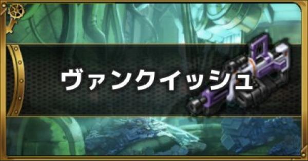 ヴァンクイッシュ【絶級】攻略と適正キャラ