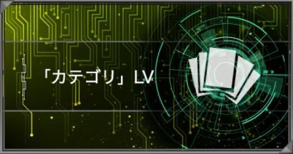 LVカテゴリの紹介|派生デッキと関連カード