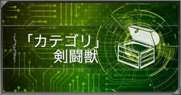 剣闘獣カテゴリの紹介 派生デッキと関連カード