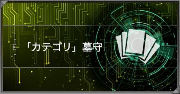 墓守カテゴリの紹介|派生デッキ紹介と関連カード