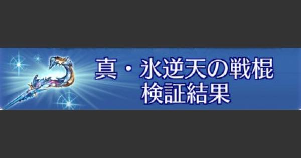 真・氷逆天の戦棍(ゼノコキュ杖)検証結果/すんどめ侍コラム