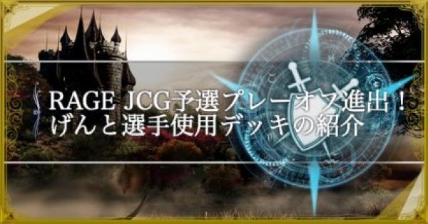 RAGE JCG予選プレーオフ進出!げんと選手使用デッキ!