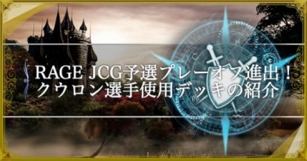 RAGE JCG予選プレーオフ進出!クウロン選手使用デッキ!