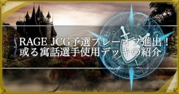 RAGE JCG予選プレーオフ進出!或る寓話選手使用デッキ!