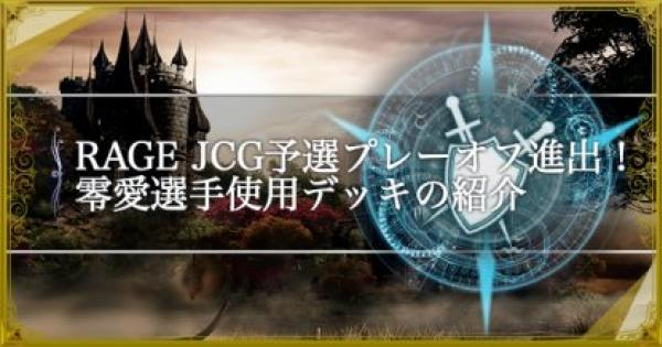 RAGE JCG予選プレーオフ進出!零愛選手使用デッキ!