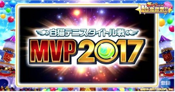 MVP2017ガチャの当たりキャラ