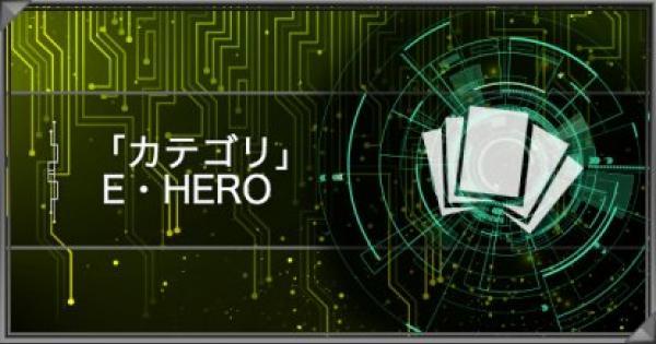 E・HEROカテゴリの紹介|派生デッキと関連カード